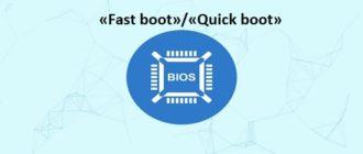 Fast boot и Quick boot в биосе