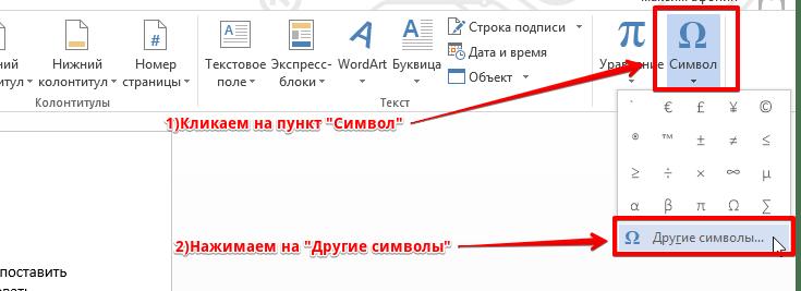 открытие диалогового окна другие символы