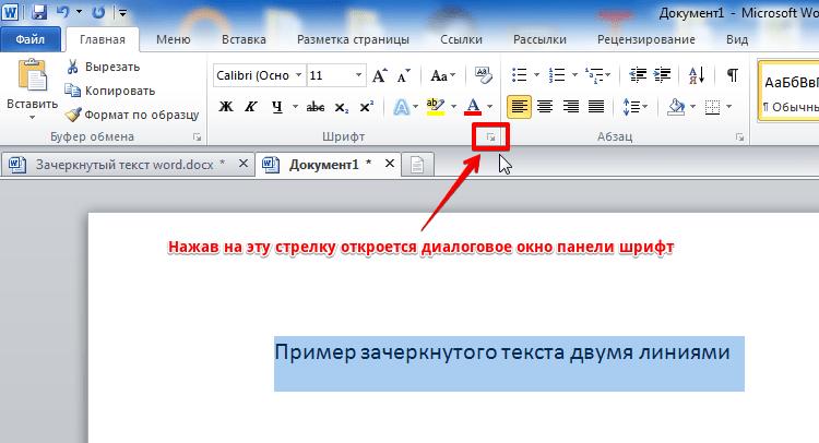 Открытие диалогового окна панели шрифт