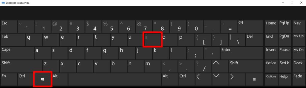 комбинация клавиш win+i для открытия параметров